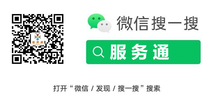 服务通公众号(全国便民信息平台)